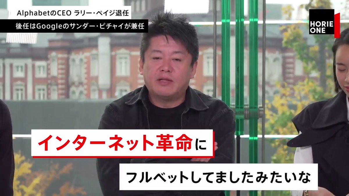 「インターネット革命にフルベットしてましたみたいな」#HORIEONE 最新回配信中番組視聴🎥今回取り上げているテーマ📝✔️グーグル共同創業者の同時辞職✔️電通の違法残業問題✔️温暖化対策消極的な日本が「化石賞」