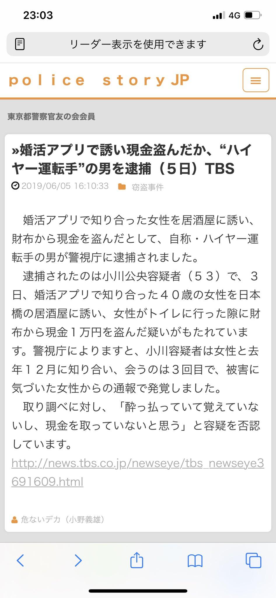 「小川公央容疑者」の画像検索結果