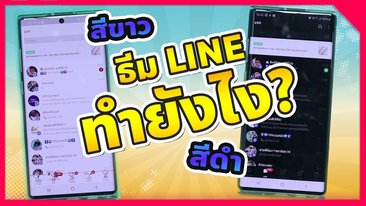 ตั้งค่า LINE ให้เปลี่ยนสีธีมตามโหมดของโทรศัพท์ | NMS 2019 #Line #Darkmode #Black >><<