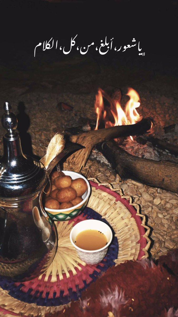 Haya On Twitter ما ارق ليالي الشتاء سنابيه