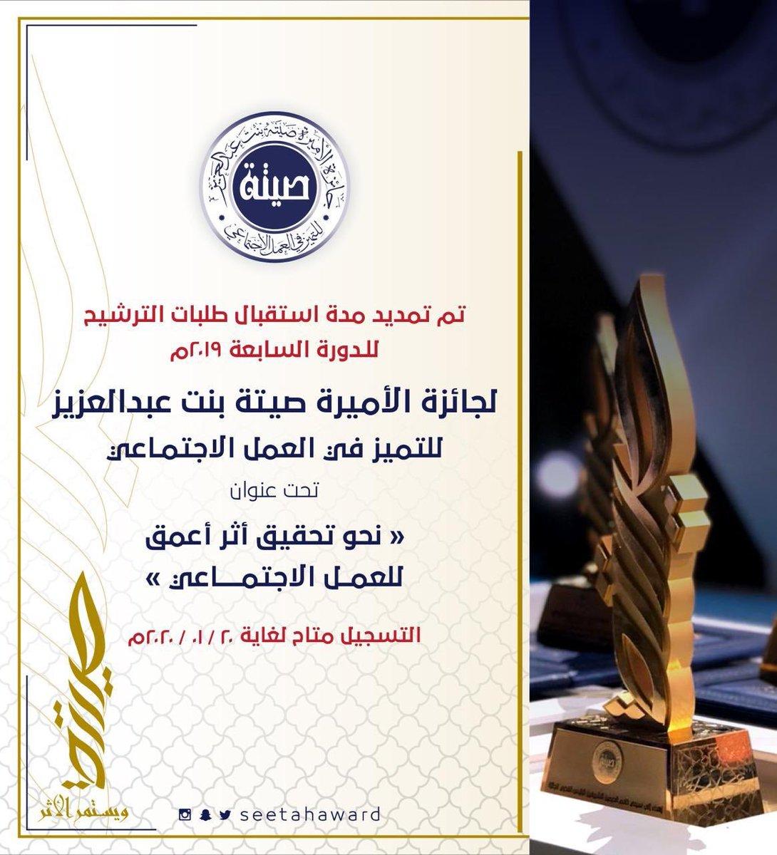 >جائزة الأميرة صيتة بنت عبدالعزيز للتميز في العمل الاجتماعي بدورتها السابعة تحت عنوان