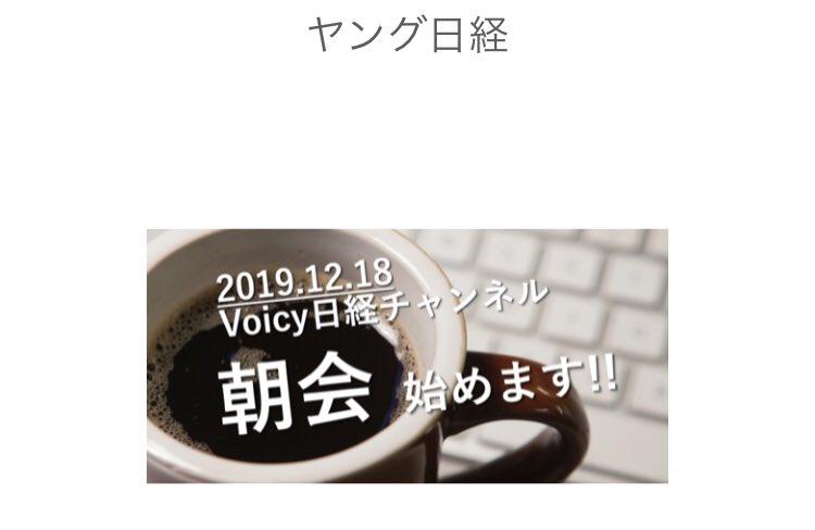 #Voicy #ヤング日経 チャプターのこれですよ〜😞😞😞ヤングじゃない…悲しみ🙃💦疎外感ってこういうことなんだろうなぁ生きるって大変だ😂笑