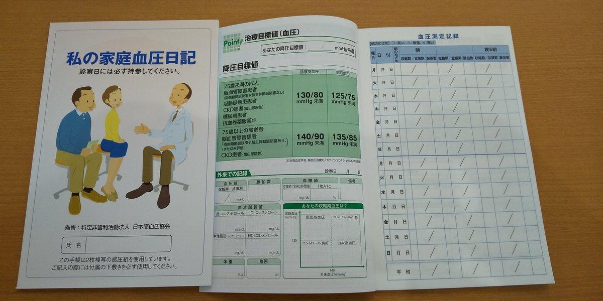 血圧 手帳