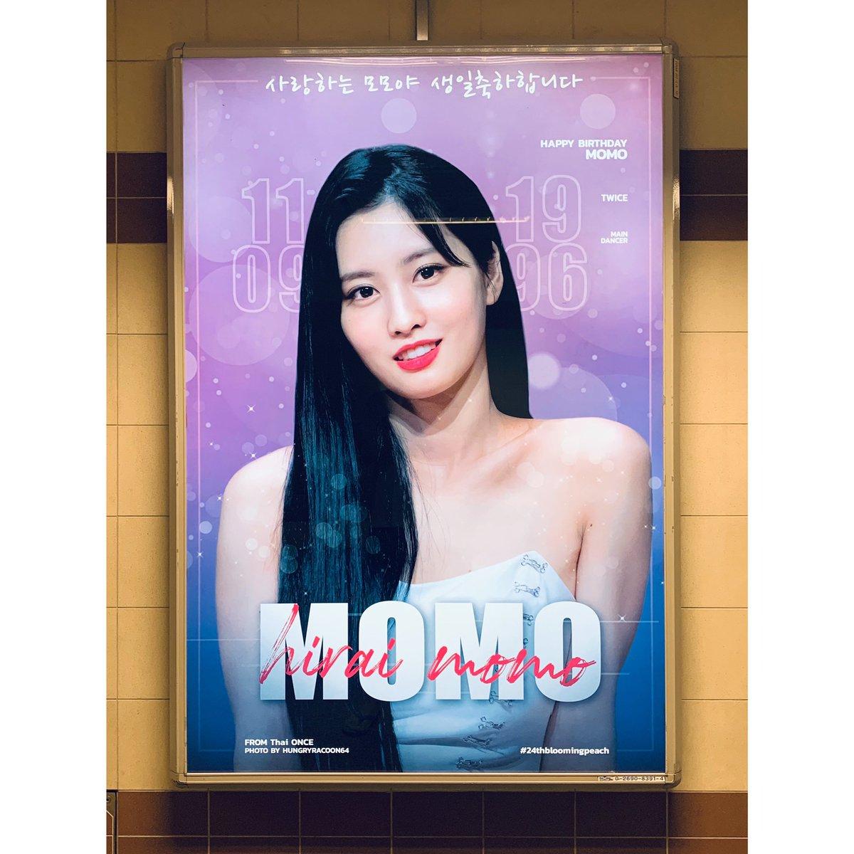 Momo Happyday 🎂 #HappyMOMOday #DancingMachineMomo #OurLovelyMomoDay