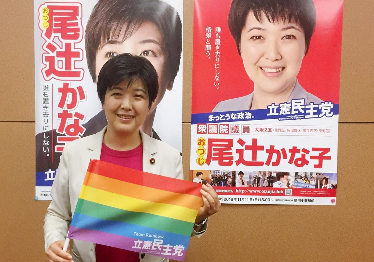 (1/) Speaking of LGBT women activists, Kanako Otsuji is a leading figure for LGBT and Women's rights in Japan right now! Otsuji's bravery in coming out as a gay politician helped to pave the way for new LGBT rights in Japan! <br>http://pic.twitter.com/nT76jZdIAM
