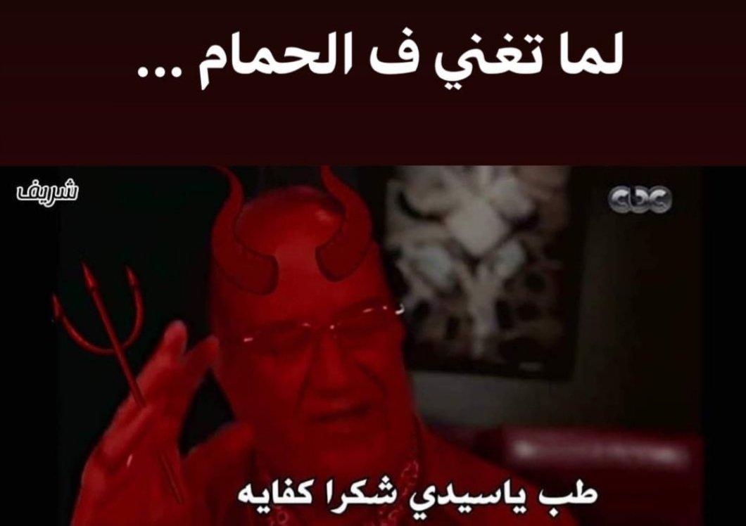 Youssef Othman On Twitter عودة ميم دمي كله يا عم الشيخ عتمان مع