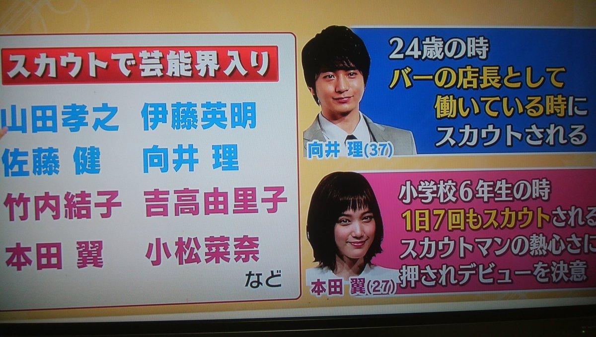 佐藤健 本田翼 結婚