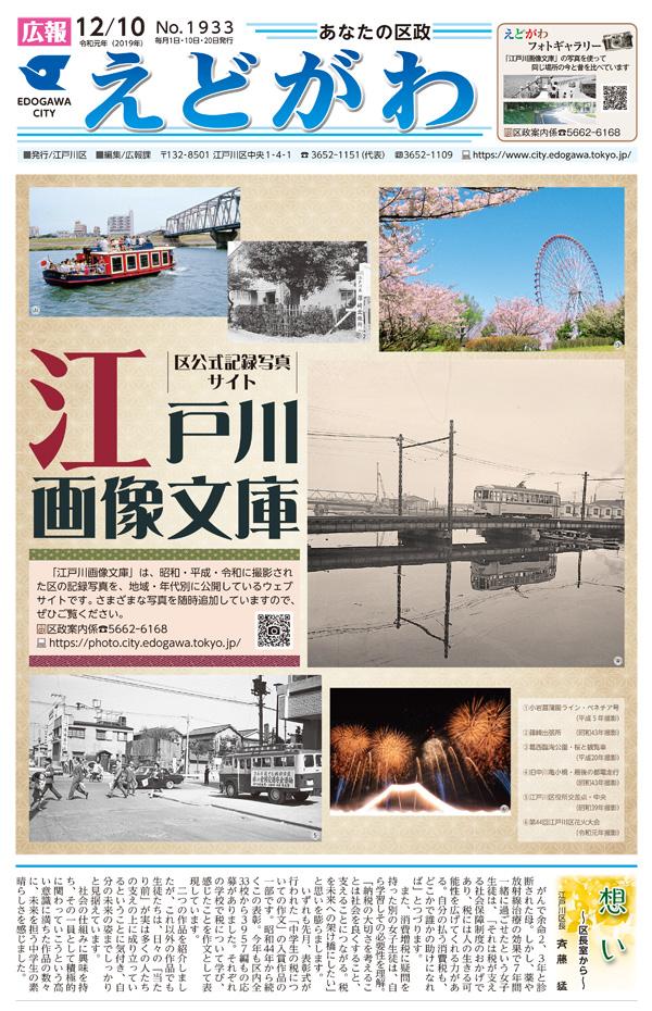 江戸川 区 ゴミ 回収