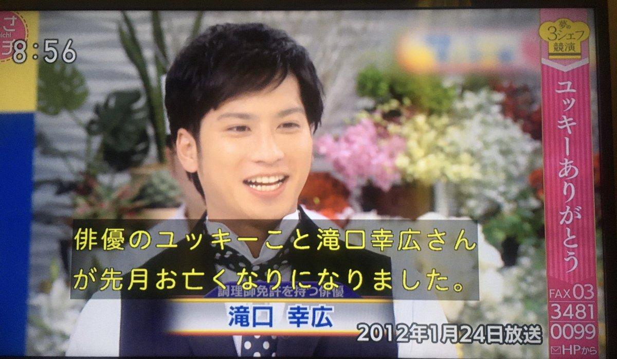 滝口 幸広 朝 イチ