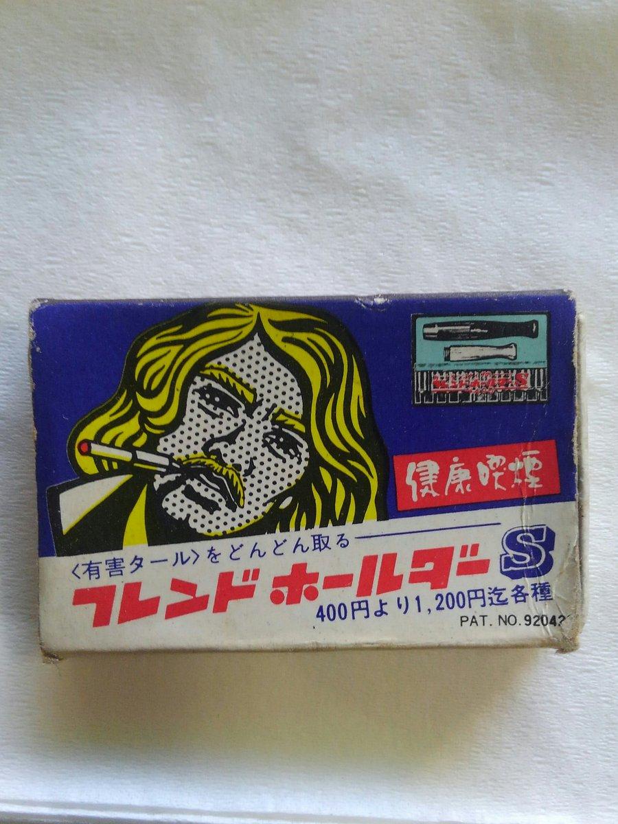 遺品及び、店舗内整理をしてますたな商販促マッチが出て来ました当時から何となく健康被害が懸念されていた訳ですが現在の徹底した煙草産業叩きにまで拡がるとは思ってなかったわね~