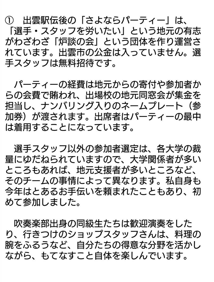 出雲 駅伝 エントリー 発表