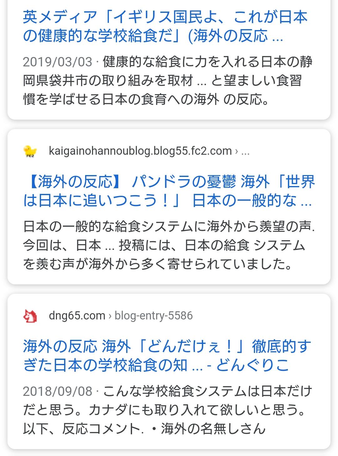 の 日本 こ 海外 反応 どんぐり