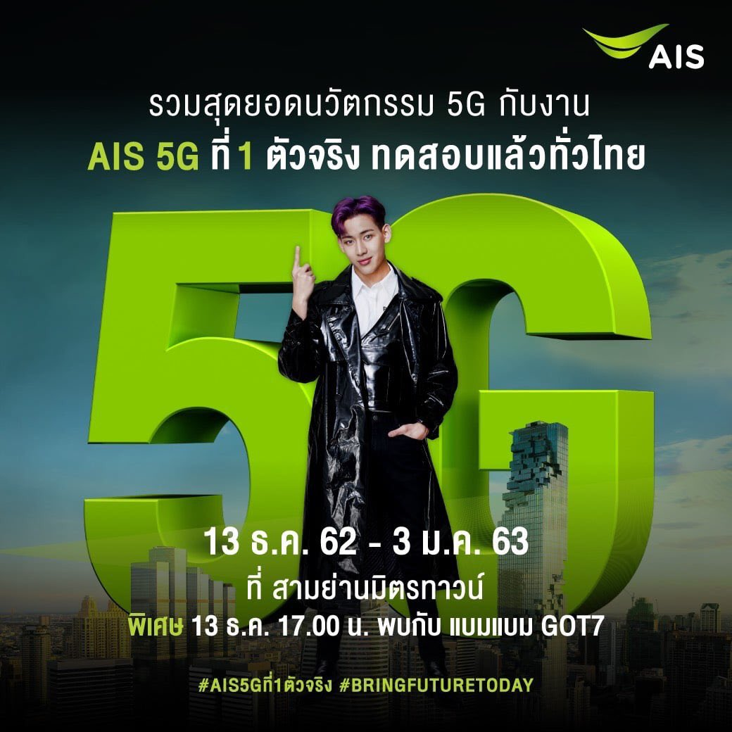 💚 #BamBamWEEK 💚 < BamBam x AIS > งานแถลงข่าว AIS 5G ที่ 1 ตัวจริง ทดสอบแล้วทั่วไทย 🗓 13 ธ.ค. 62 🕔 17.00น. 📌 สามย่านมิตรทาวน์ #BamBam @BamBam1A #GOT7 @GOT7Official #AIS5Gที่1ตัวจริง @AIS_Thailand #BRINGFUTURETODAY #JYP #JYPTH