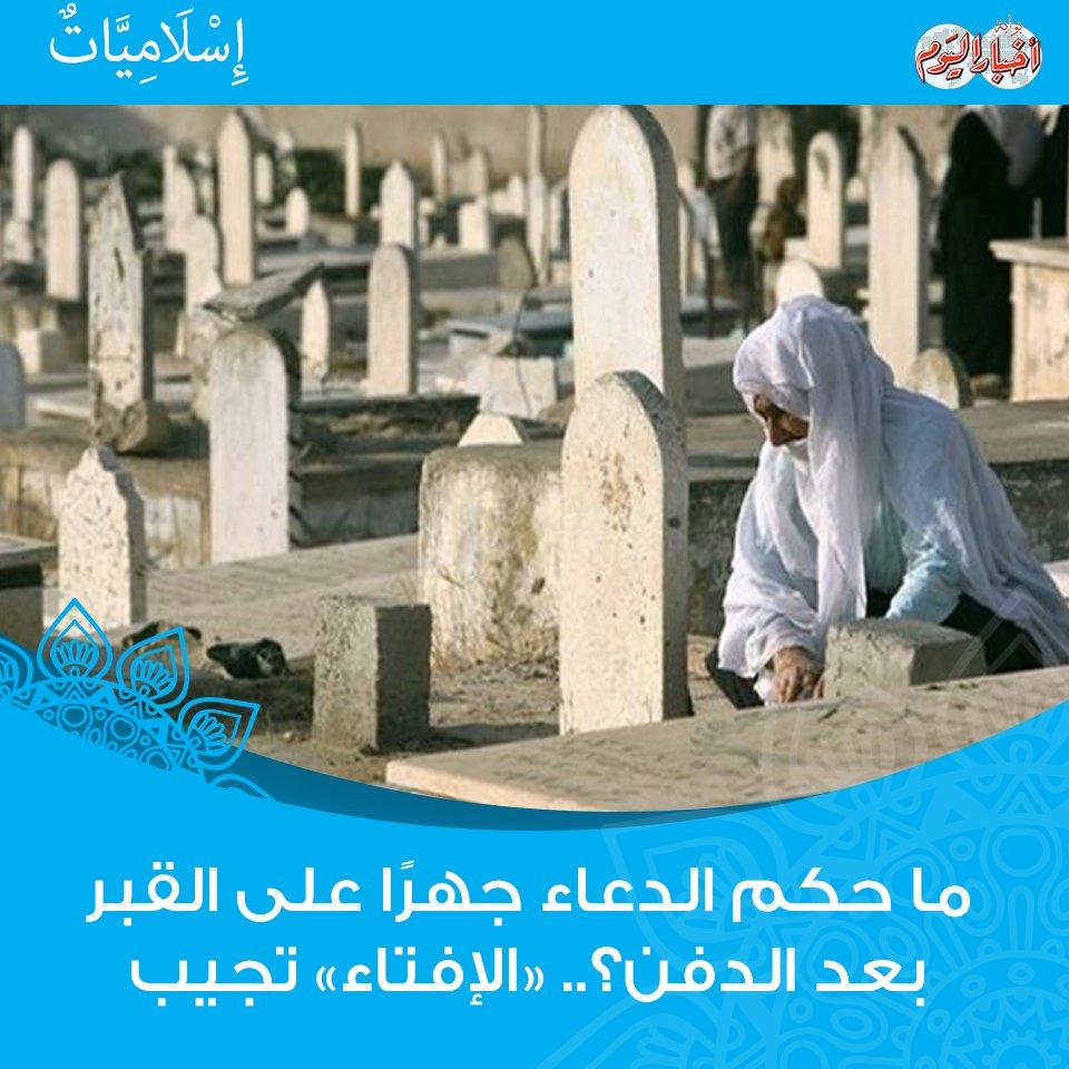 بوابة أخبار اليوم ما حكم الدعاء جهر ا على القبر بعد الدفن