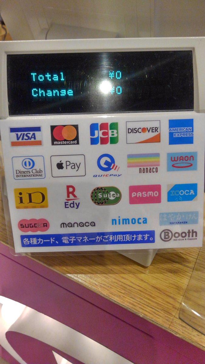 今週から電子マネーとクレジットカードの対応を開始しました。是非ご利用お願いいたします。#歌舞伎町 #ネットカフェ