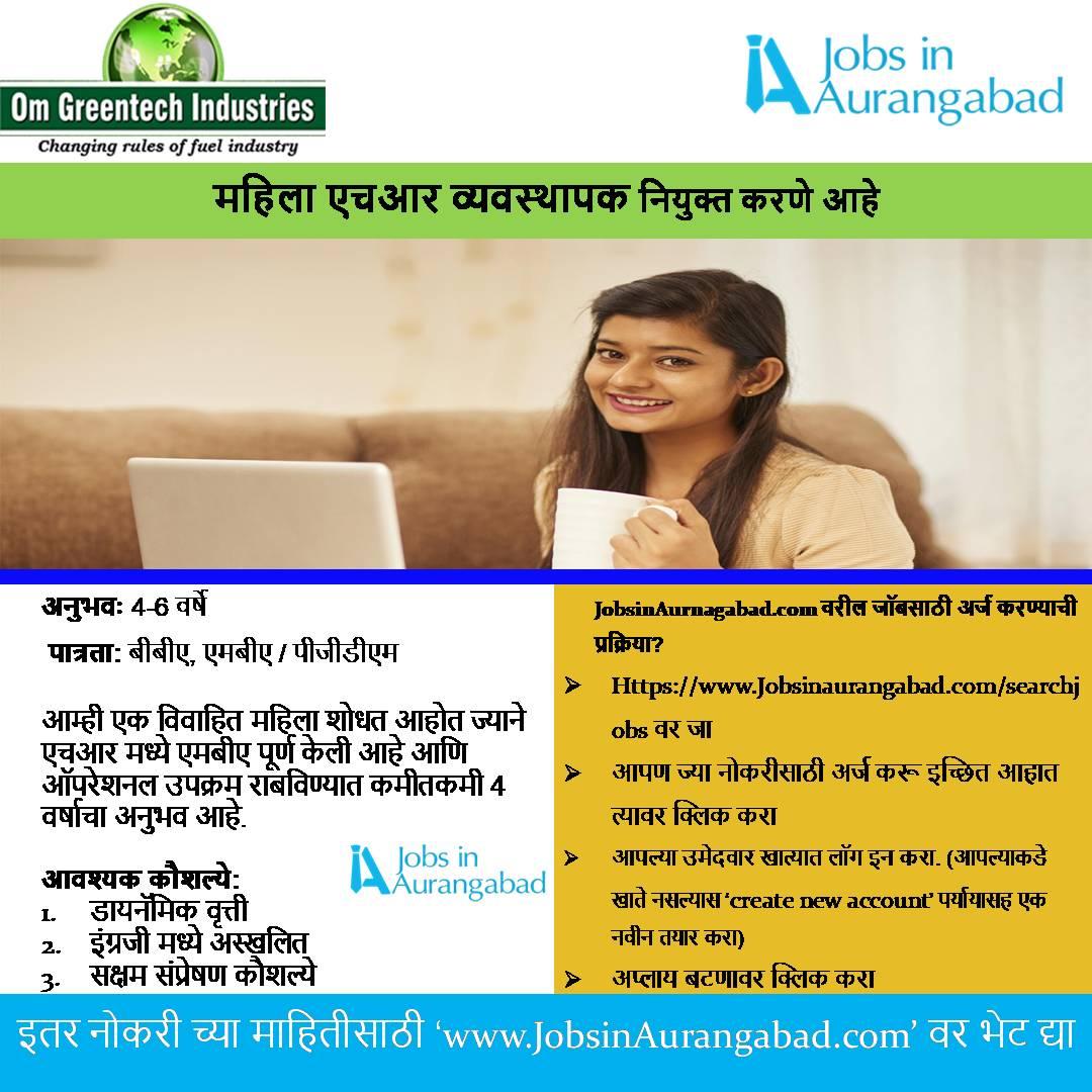 Om Greentech Industries कंपनी साठी महिला एचआर व्यवस्थापक नियुक्त करणे आहे .  अर्ज करण्यासाठी येथे क्लिक करा: https://pos.li/2eb5kg  #JobsinAurangabad #Aurangabad #hr #female #marathi #jobupdate #jobs #Aurangabadjobspic.twitter.com/k5S0hvf4CN