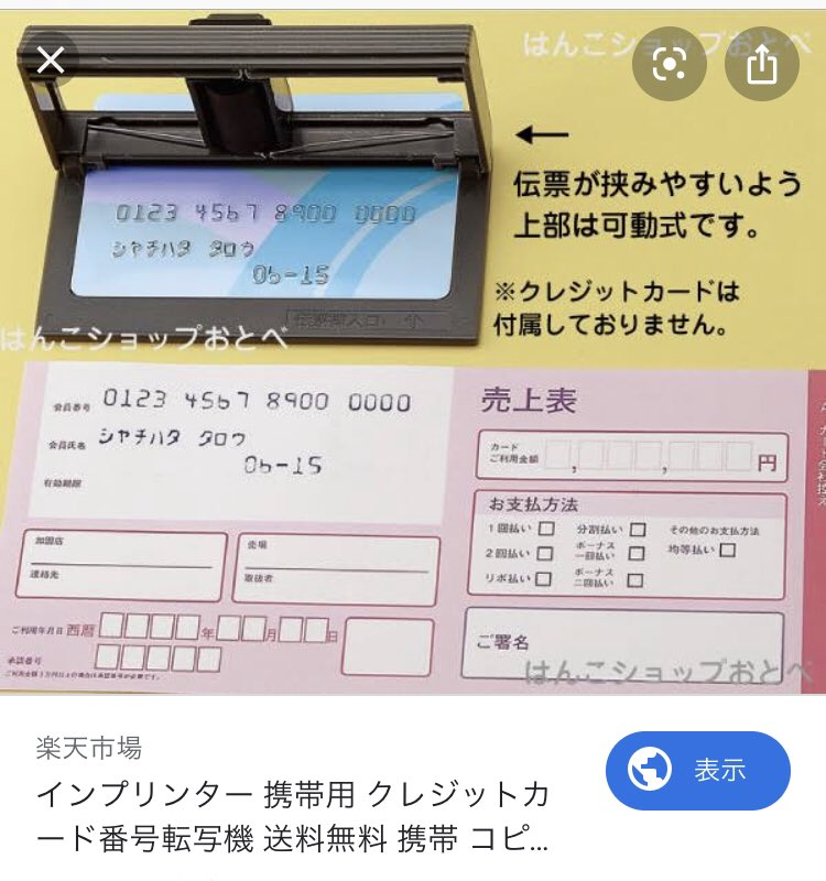 @01wRpMeG1pyi7ty @sakuranagi1 20年ぐらい前は現金、そしてクレジットカードの時のために↓を持ち歩いてました。懐かしいw