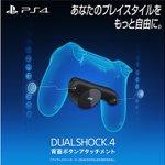 PS4のコントローラーに背面ボタンを追加するアタッチメントが発売決定!
