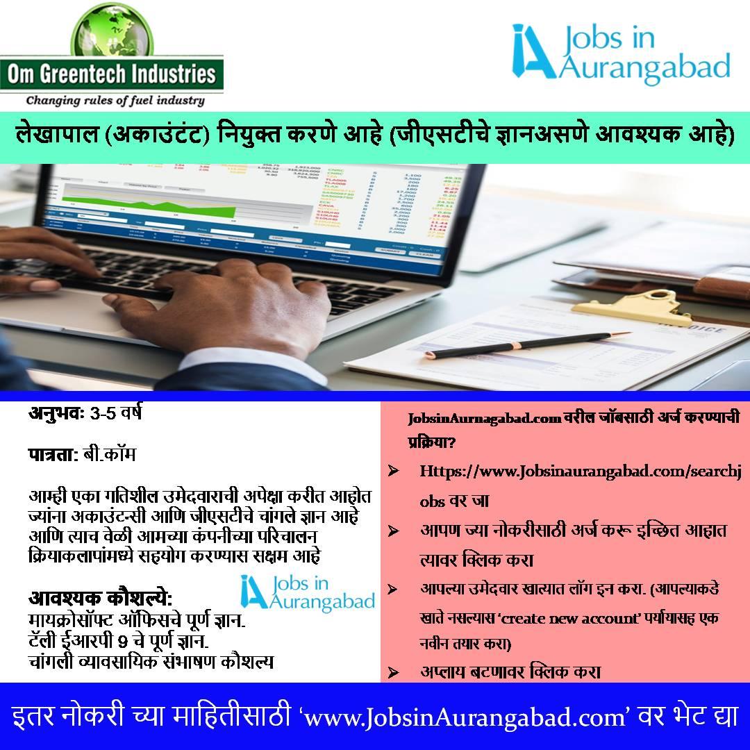 Om Greentech Industries कंपनी ला लेखापाल (अकाउंटंट) नियुक्त करणे आहे   अर्ज करण्यासाठी येथे क्लिक करा: https://pos.li/2e8eia  #JobsinAurangabad #Aurangabad  #Accountant #GST #marathi #jobupdate #HumanRightsDaypic.twitter.com/05FOOK8zwD