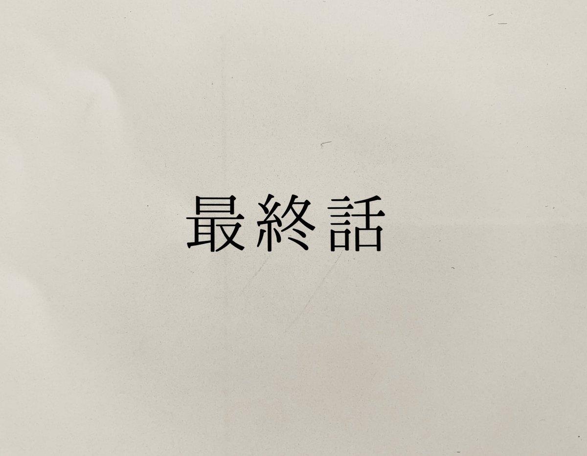 test ツイッターメディア - RT @harikiri_tiger: 温泉行きたいな〜♨️  今夜9時からは 『まだ結婚できない男』 いよいよ最終回です🤵  最後までよろしくお願いします☺️ ぜひご覧ください、、、! @kekkon_ktv https://t.co/TKGZNv5KYk