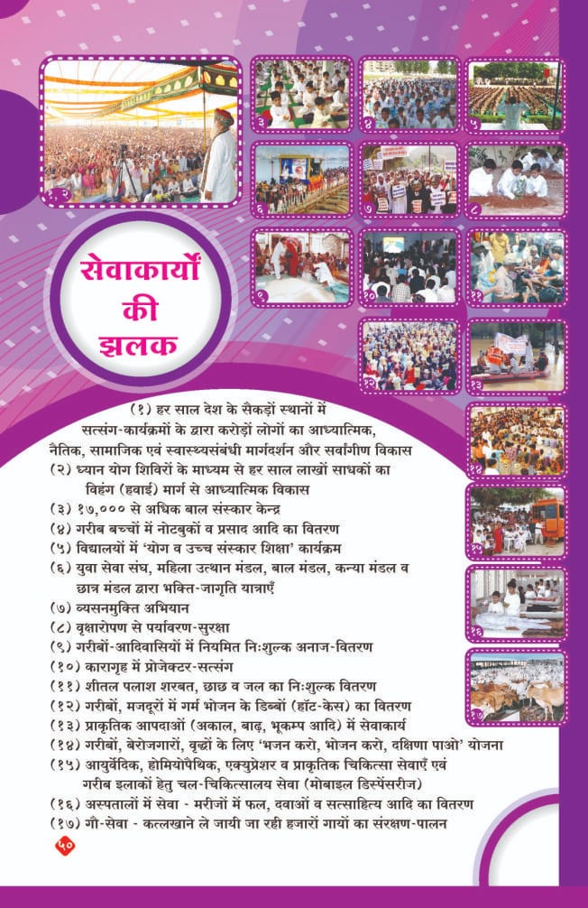 Environment protection by Havans and Yajnas:- When today's environment is heavily polluted due to smoke, dust etc.,   this is naturally purified by Maha-Mrityunjay Havans and other Yajnas as performed by Bapuji's disciples. #SelflessServicesByBapuji<br>http://pic.twitter.com/zwNnR3529b