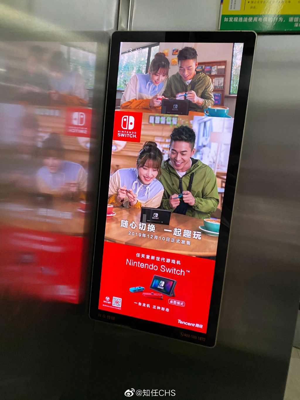 Nintendo Switch Advertisements And Demo Units Pop Up In China Nintendosoup
