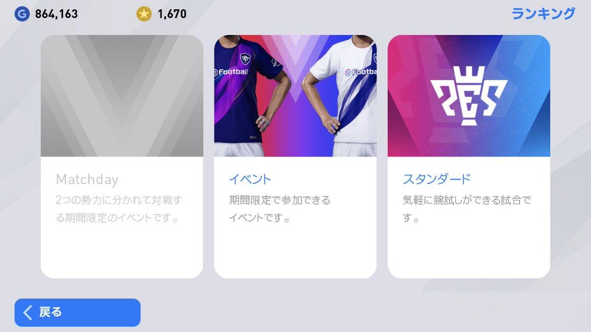 メンテ アプリ ウイイレ 2020