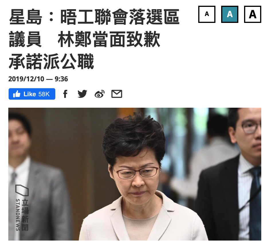 After poll fiasco, #CarrieLam plans to appoint defeated pro-#Beijing runners to government committees to continue their influence in #HKgov, with salaries paid by #HongKongers. Unpopular city leader ganging up with unpopular candidates. That's just corruption. Democracy is a must