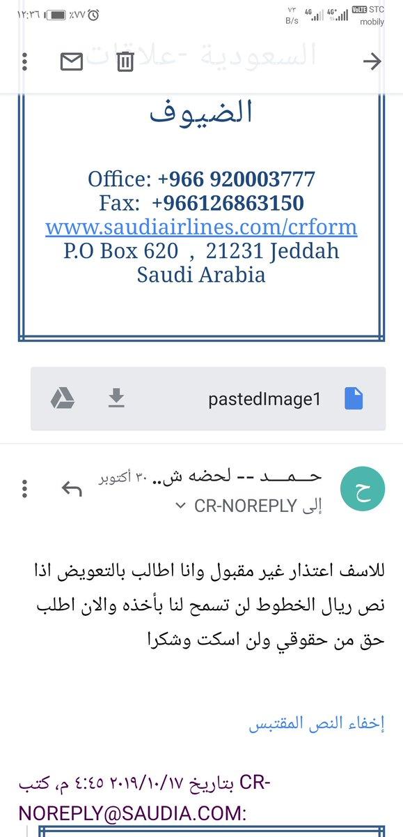 رقم الفرسان السعودية