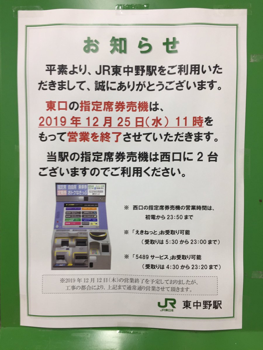 JR東日本の窓口とMVの今後を語るスレ 27匹目