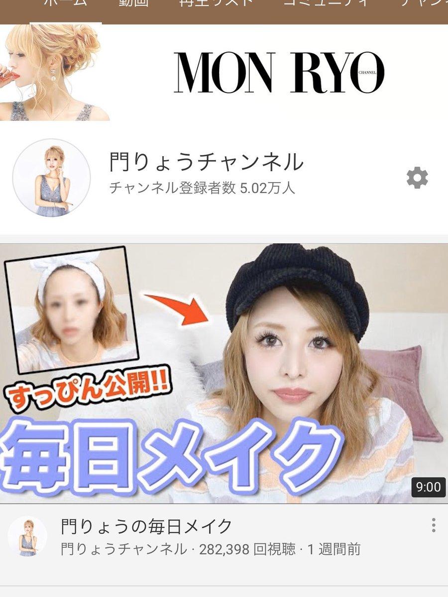 Youtube 門 りょう