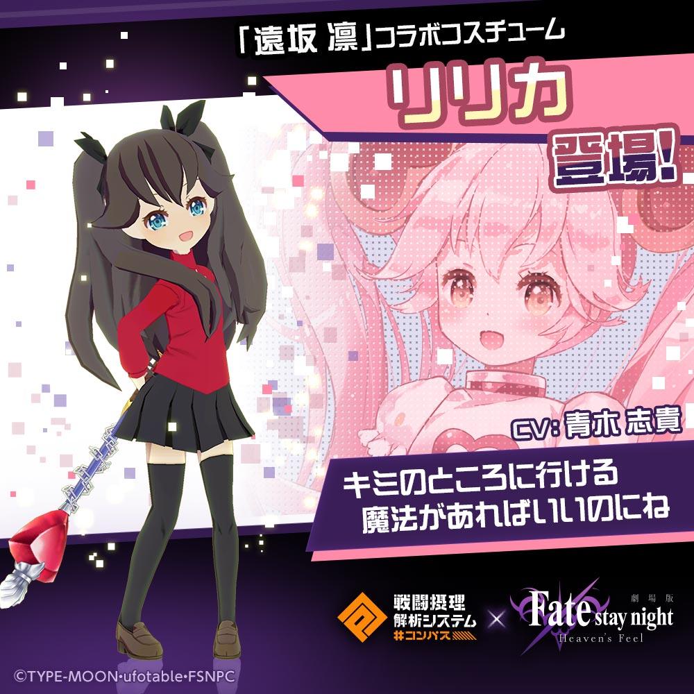 #コンパス × Fate/stay night [Heavens Feel] セイバーオルタと ギルガメッシュが、コラボ参戦! 遠坂 凛コスチューム リリカを紹介! ▼今すぐダウンロード! app.nhn-playart.com/compass/dl/ #fate_sn_anime