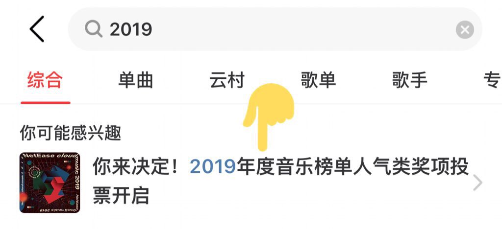 Voting for Netease Cloud Music 2019 1. Search 2019 on Netease app  2. Click 投票 to vote for Jackson in Chinese male artist, MIRRORS in Chinese and popular album, and ILY3000 II in popular single and popular collaboration song  3. Share to win 3 votes per day in each category <br>http://pic.twitter.com/QsuwQHgU02