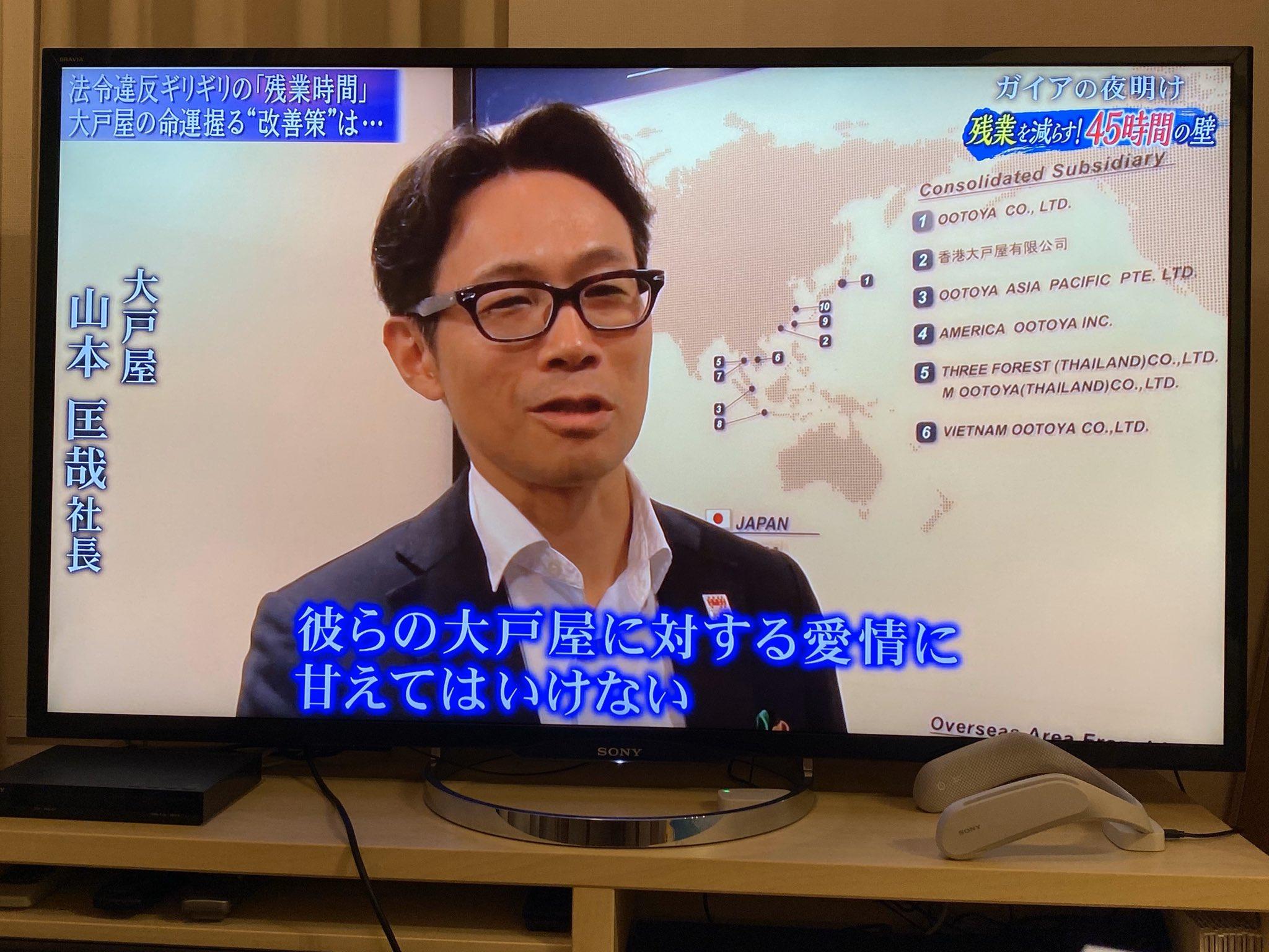 夜明け 動画 大 戸屋 の ガイア