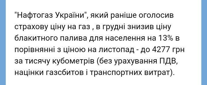 Украина продолжит требовать от РФ выполнения решения Стокгольмского арбитража и заключения нового договора о транзите газа, - Витренко - Цензор.НЕТ 8335