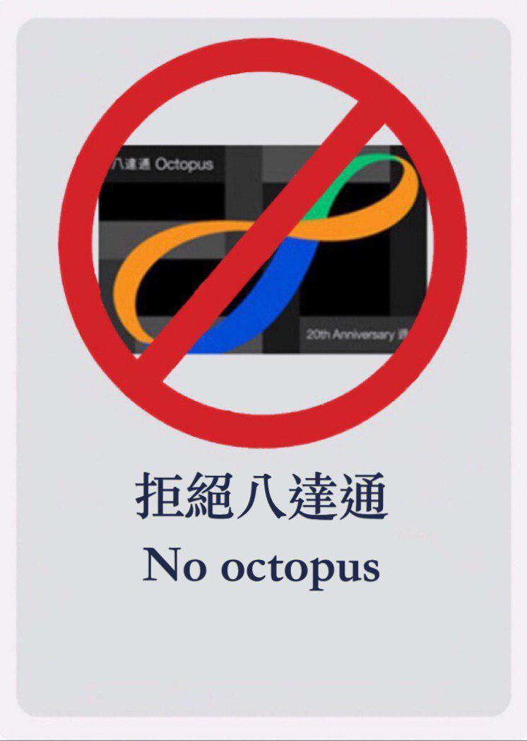 Say no to #黨鐵 and #八達通. #StandWithHongKongpic.twitter.com/ovFhIUUbLO