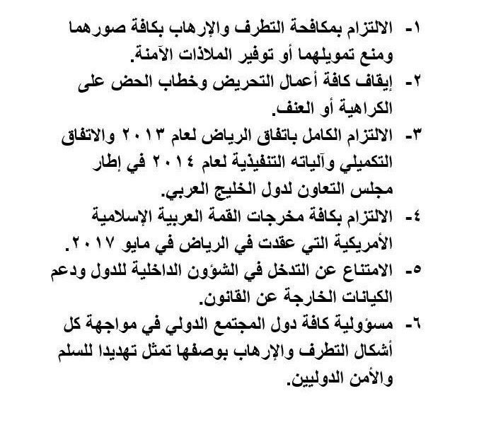 #عاجل | وزير خارجية #البحرين : #الدول_الأربع تتمسك بموقفها وبمطالبها المشروعة من #قطر والقائمة على المبادئ الستة الصادرة عن اجتماع #القاهرة