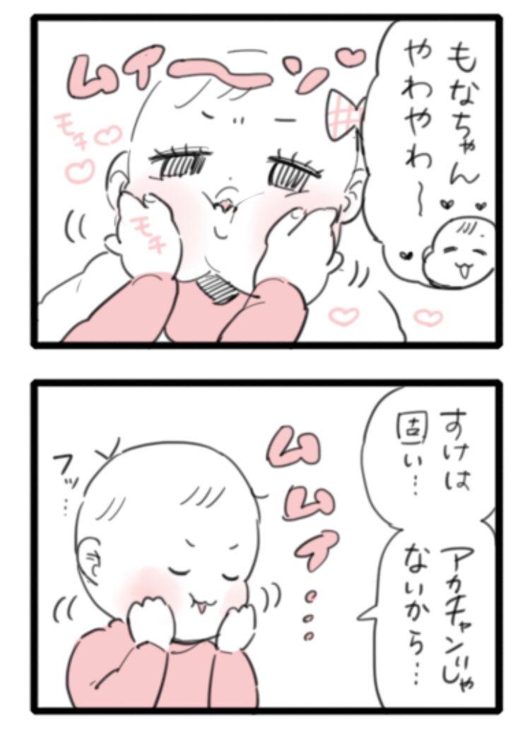 ほっぺ事情 : 笹吉育児絵日記