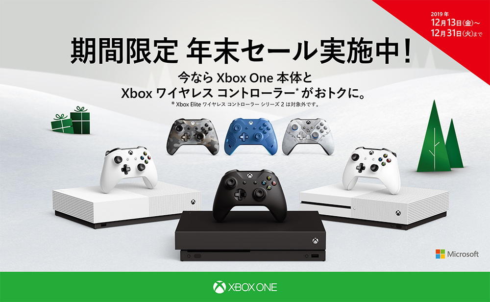2019 年 12 月 13 日 から 31 日 まで、「年末Xbox One 本体及び Xbox ワイヤレス コントローラー セール キャンペーン」を実施