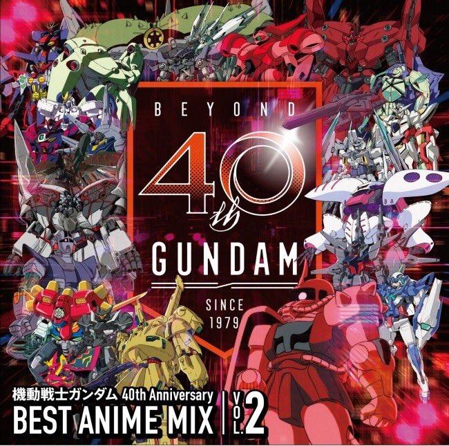 【本日発売】  機動戦士ガンダム40th Anniversary BEST ANIME MIX vol.2  弊社にて 企画・制作  弊社所属 DJシーザー@DJ_caesar_AKIBA   ミックス担当いたしました。 https://t.co/F7otau2n26