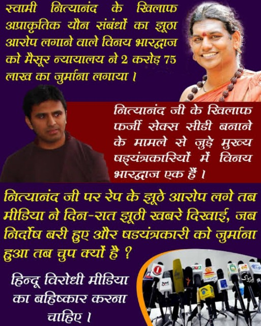 Media has a grater responsibility as the fourth pillar of democracy  But #IndianMediaIsCorrupt and biased too.  Media has nothing to do with truth and reality. Media is only concerned with money and for that they can degrade to any level.<br>http://pic.twitter.com/bbqgXbeAGS