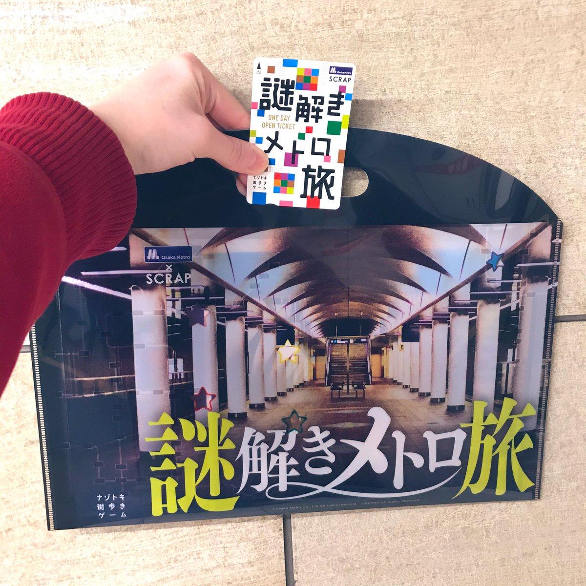 謎 解き メトロ 旅 大阪