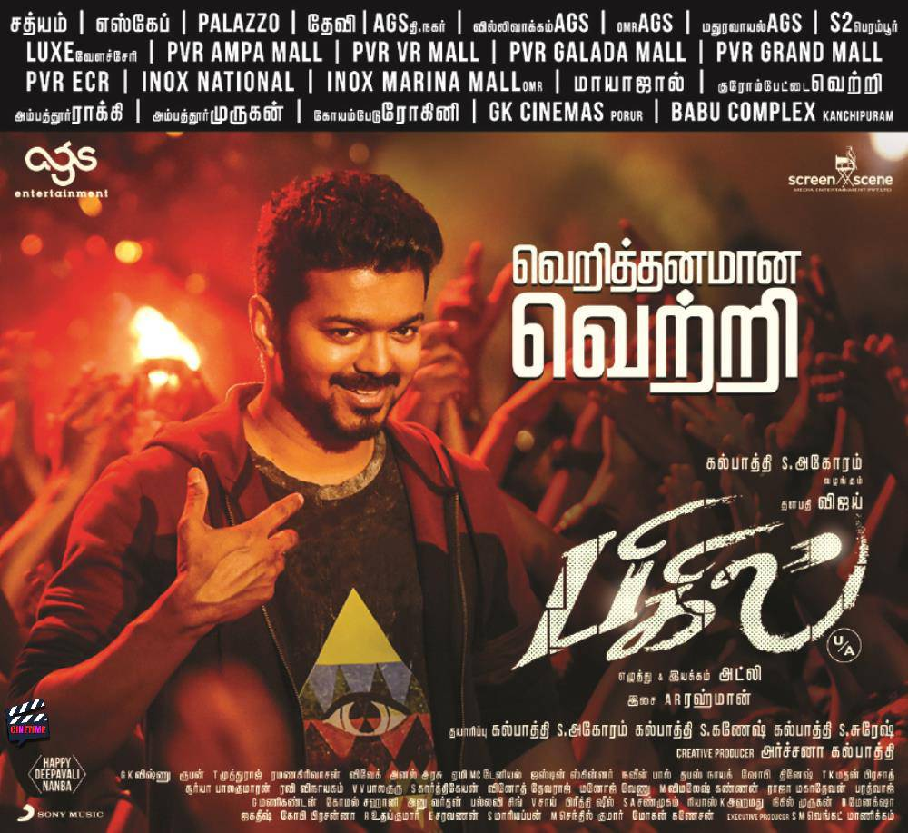 RT @pugazh0073: #Bigil Today's Paper Ad! @actorvijay  வெறித்தனமான  வெற்றி🔥🔥🔥 https://t.co/CbQsjlBocc