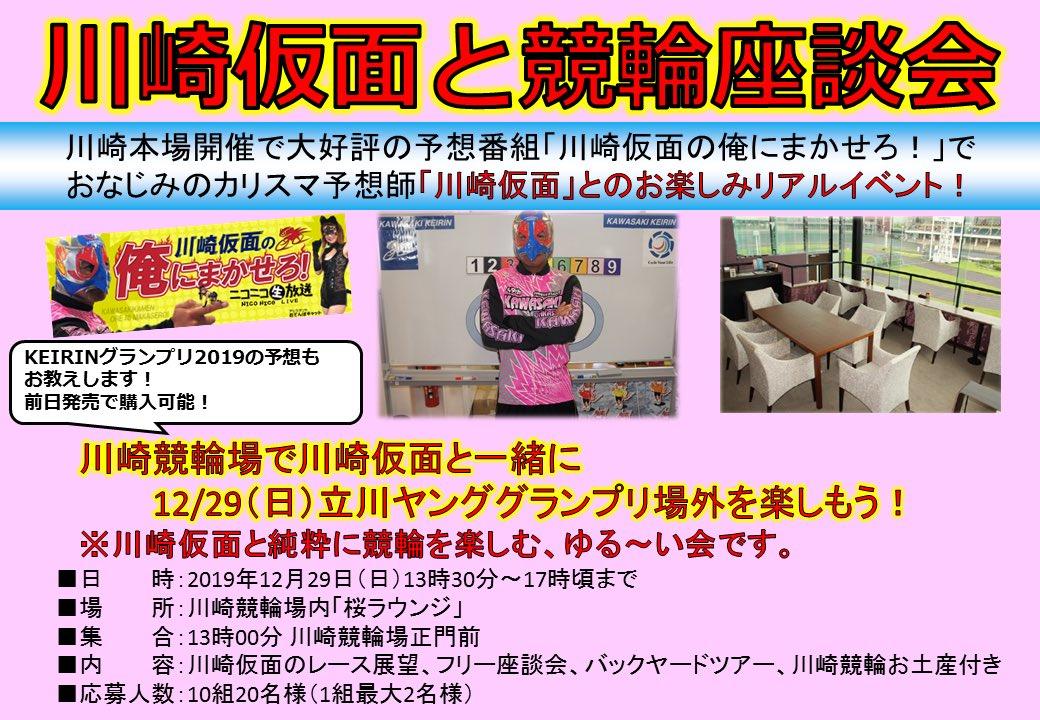 川崎 競輪 ライブ ニコニコ