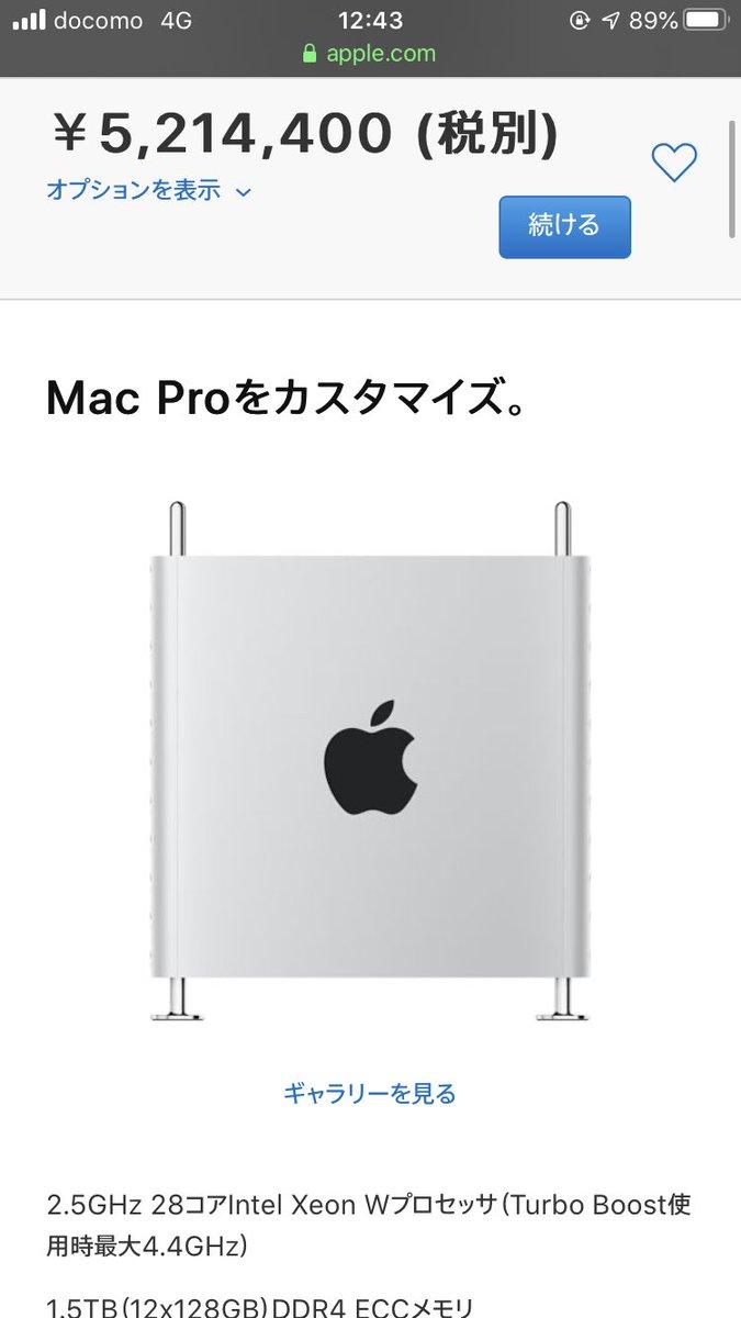 Mac pro ヒカキン