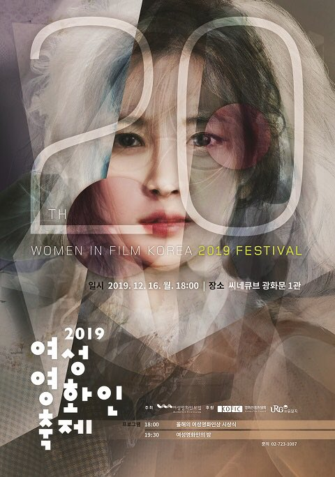 'Women In Film Korean 2019 Festival'   Best New Actress / Rookie Award: Im Yoona 'EXIT'  Woman in Film of the Year: Kang Hye Jung 'EXIT' & 'Svaha: The Sixth Finger' ( Filmmaker R&K)  The awards ceremony will be held on December 16   #YoonA #윤아<br>http://pic.twitter.com/NHMuyXVjHN