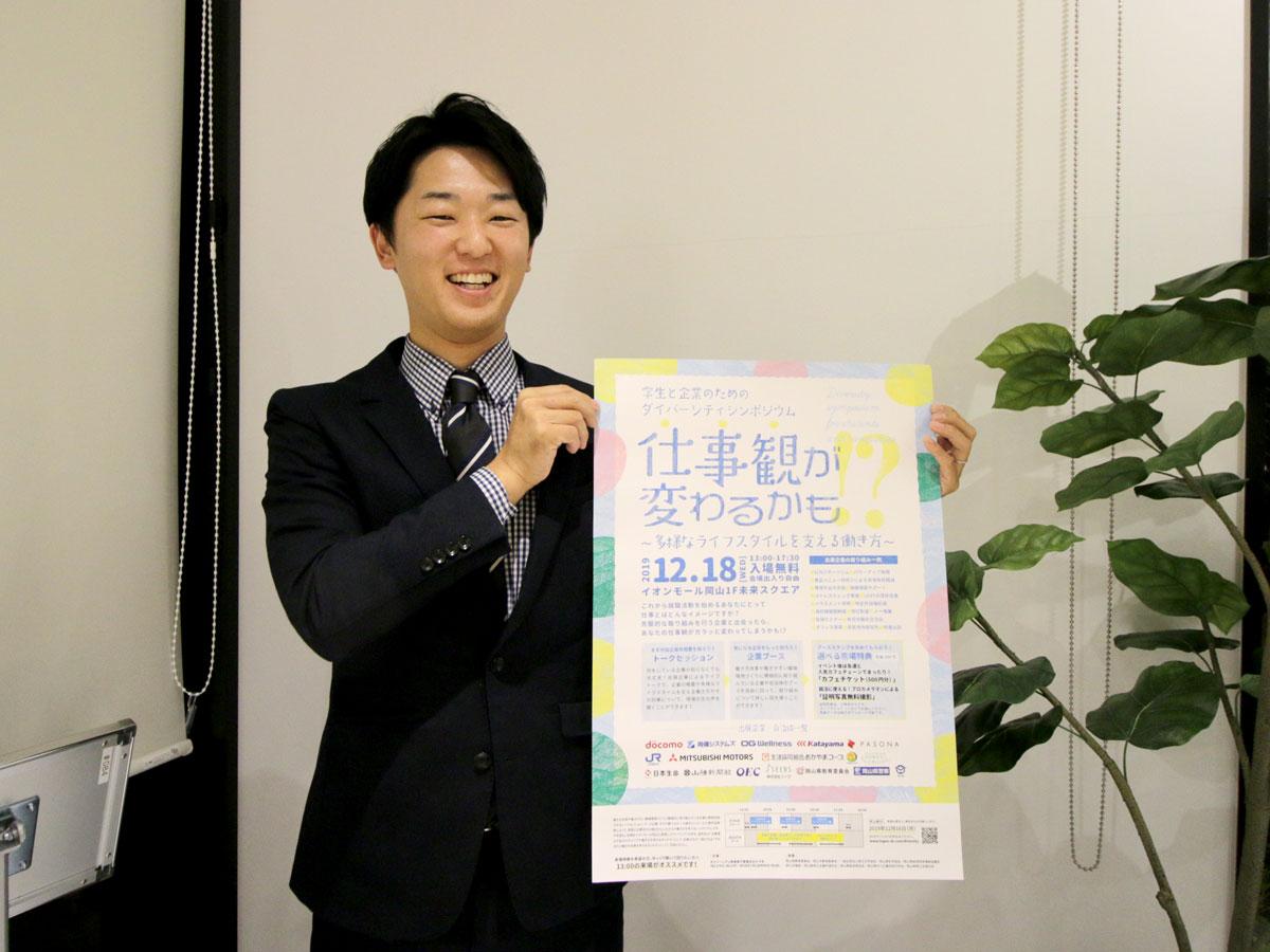 岡山 県 教育 委員 会