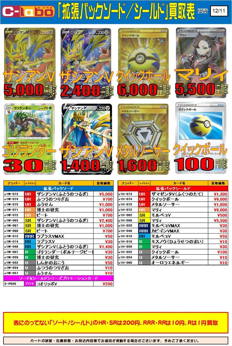 カード 買取 ポケモン シールド