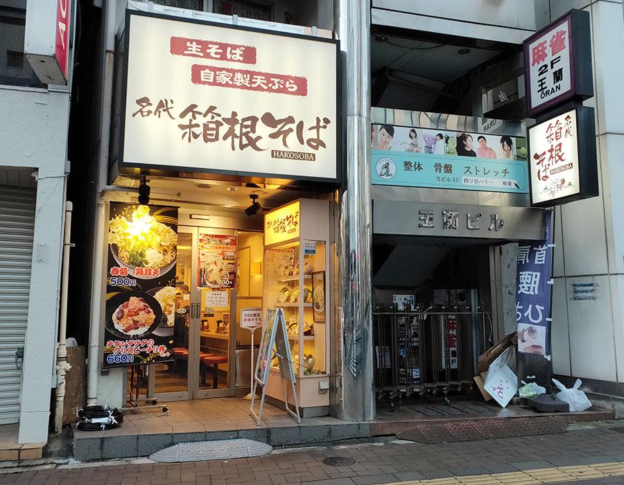 「#箱根そば #四谷店」で「#TKGセット(430円)」の #朝メニュー のおすすめ・人気  市ヶ谷マガジン  #立ち食いそば