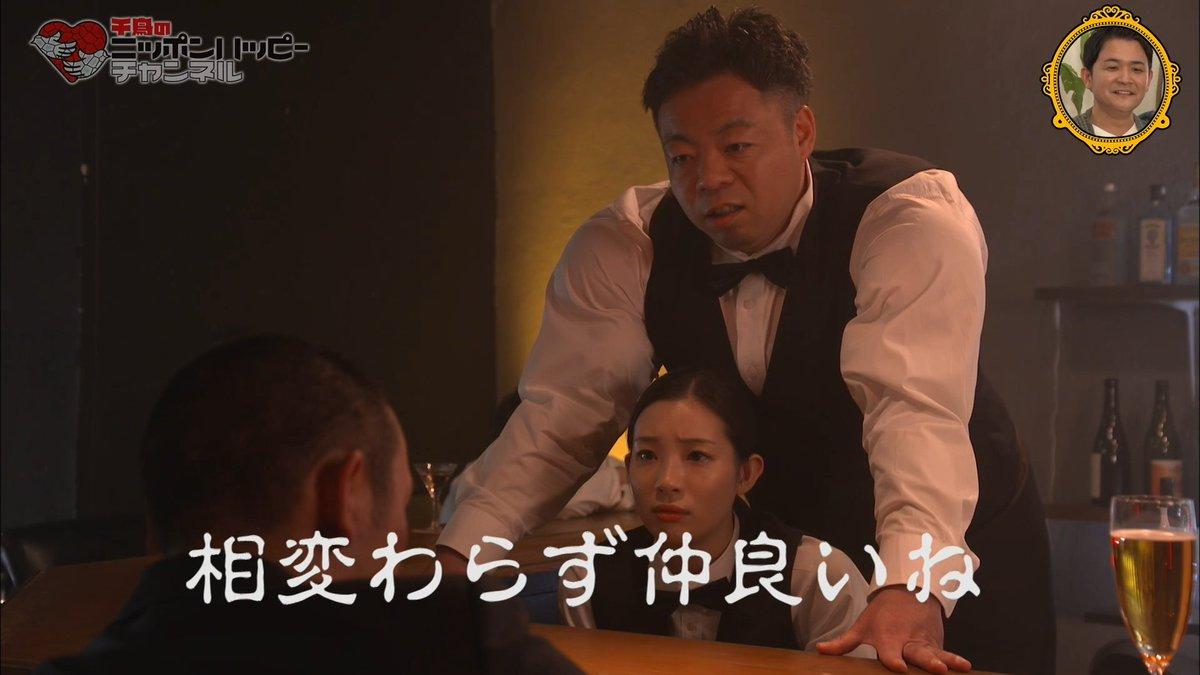 千鳥 の ニッポン ハッピー チャンネル